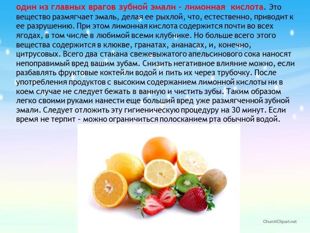 Лимонная кислота в продуктах детского питания — польза или вред?