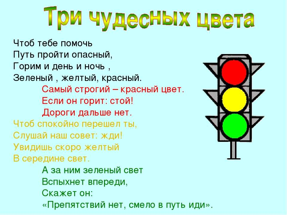 """Сценка для школьников про ПДД """"Урок Светофора Семафорыча"""""""