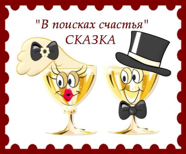 """Новые свадебные музыкальные и застольные сказки и игры """"Свадьбу весело гуляем"""""""