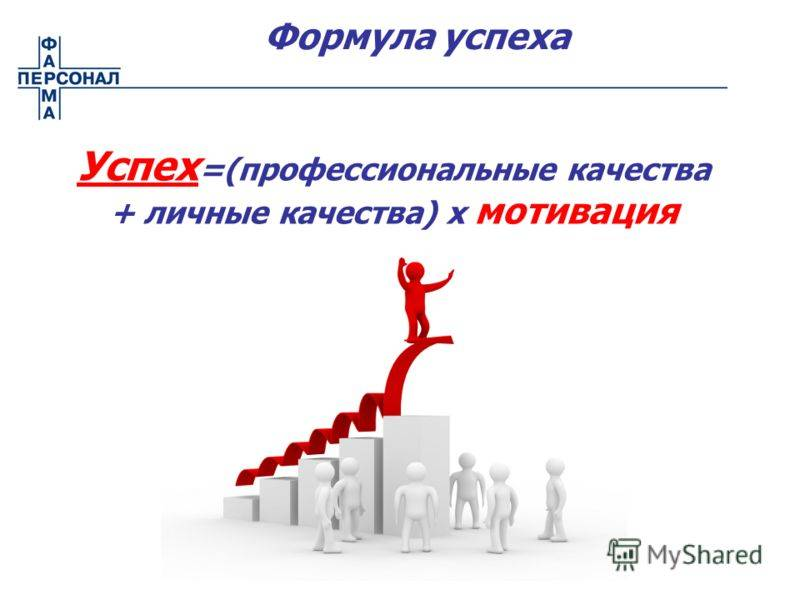 Открыт секрет успеха в делах и жизни