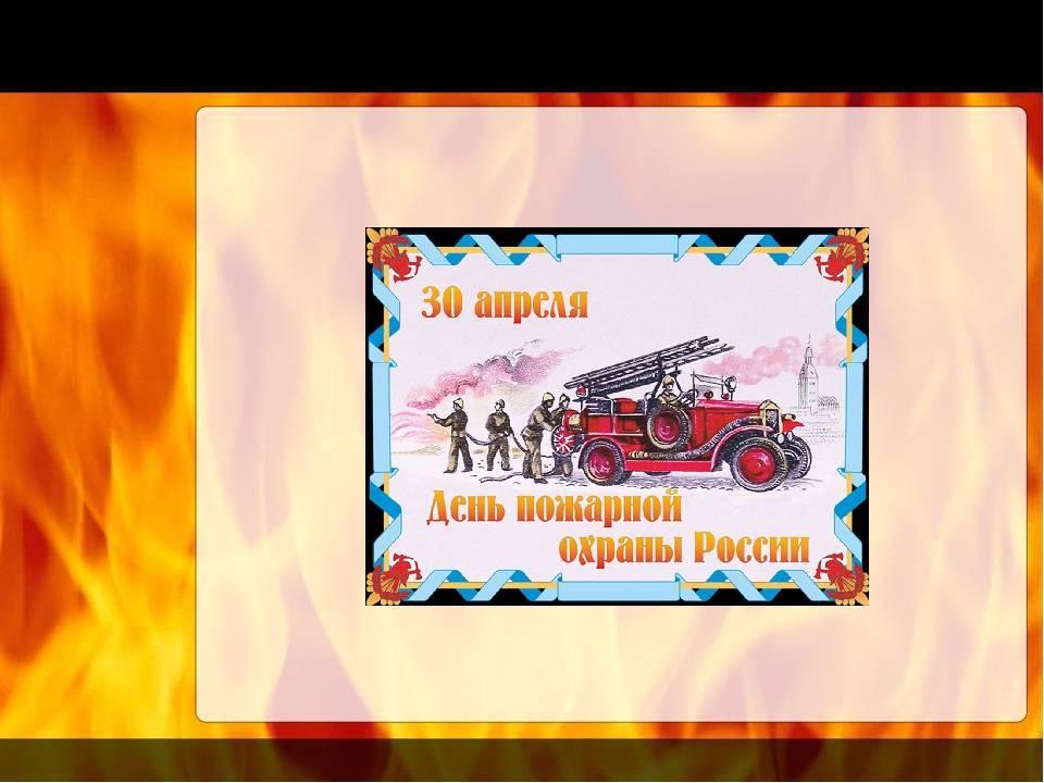 """Сценарий развлекательной программы ко Дню Пожарной охраны """"Гуляем с огоньком"""""""