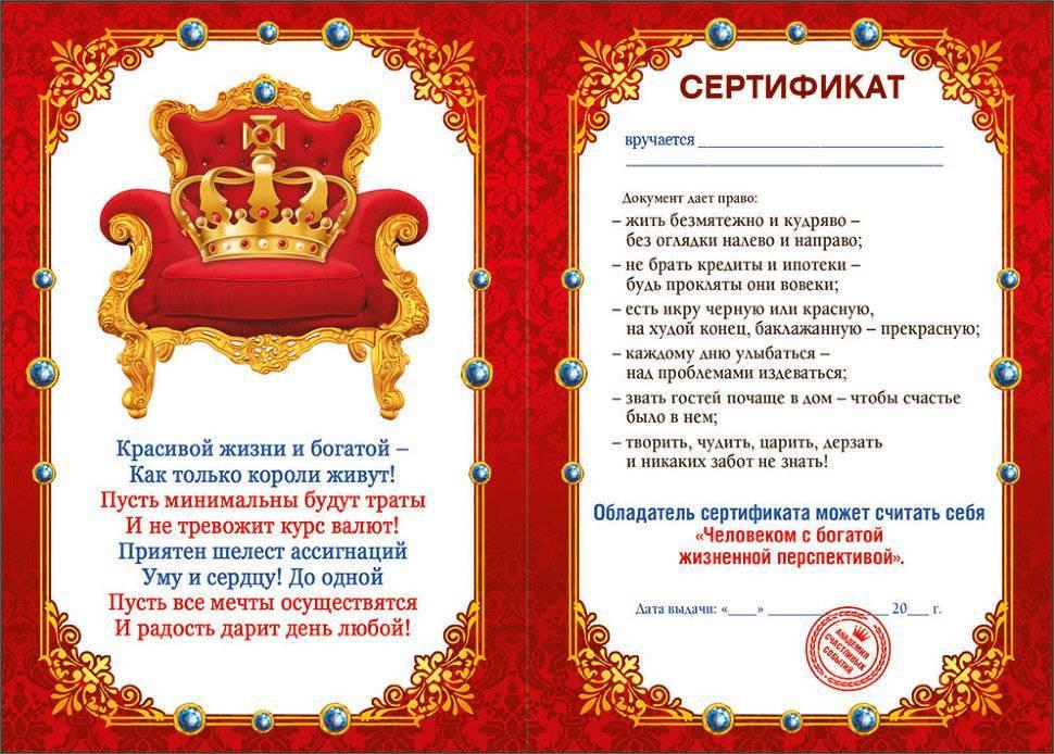 Шуточная церемония коронации на юбилее мужчины