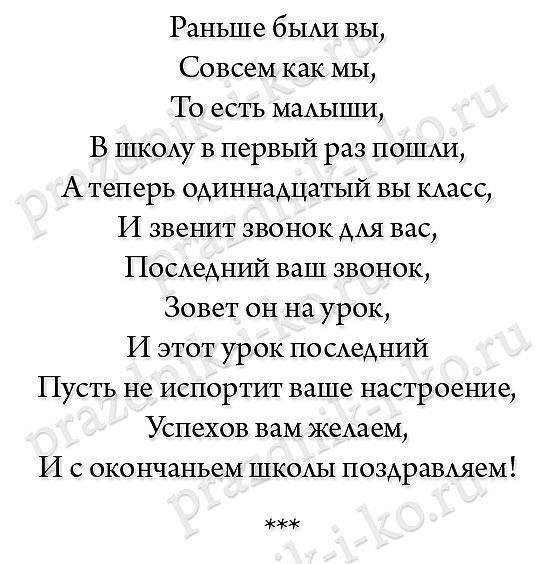 Поздравления в стихах на Последний Звонок и Выпускной