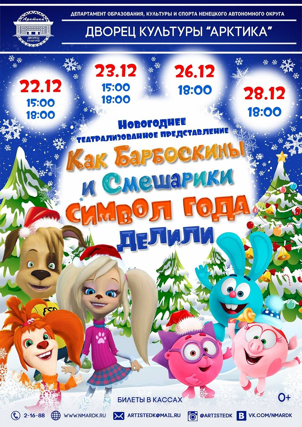 """Сценарий новогоднего представления для детей """"Как Барбоскины Новый год спасали"""""""