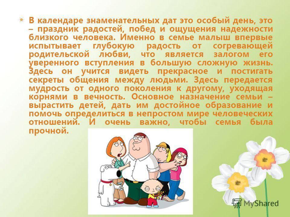 История праздника Международный день семьи 15 мая