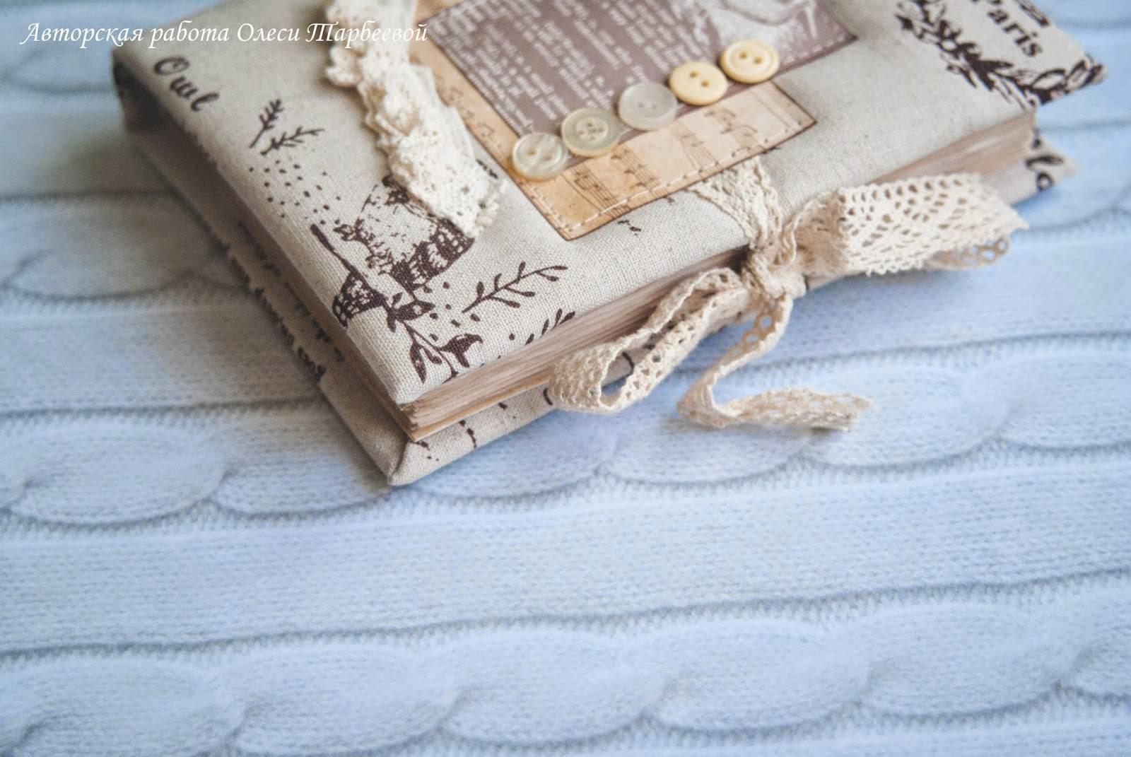 Эксклюзивный подарок, сделанный своими руками, — блокнот в технике скрапбукинг
