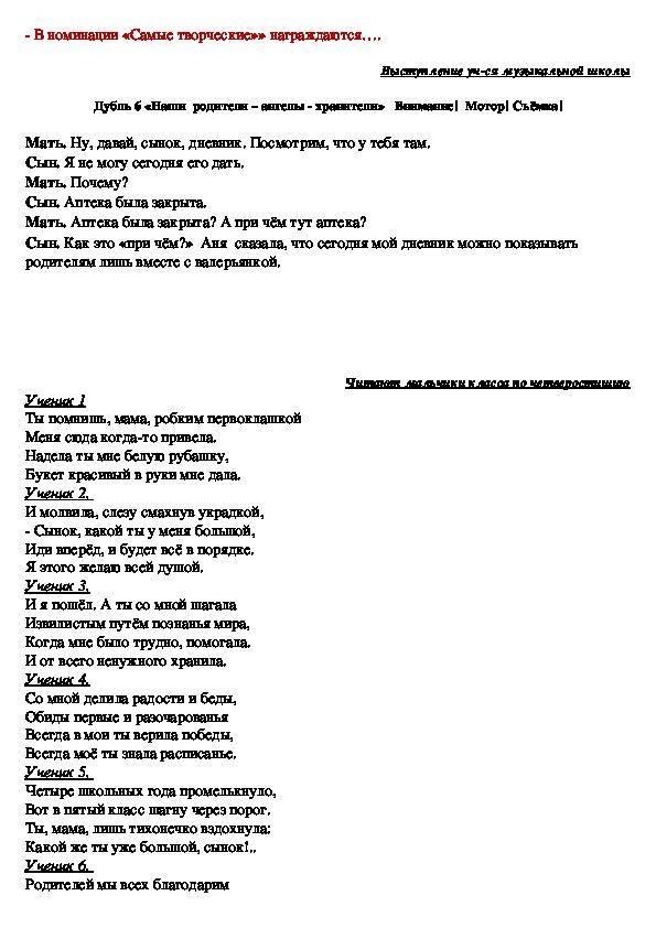 Пример прикольного сценария для выпускного в 9 классе