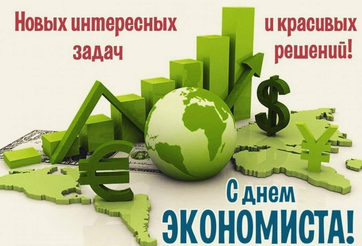 День экономиста в России
