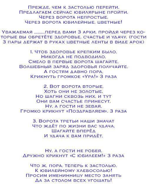 """Сценарий 50-летнего юбилея (Дня рождения) в кругу друзей """"Турнир Поколений"""""""