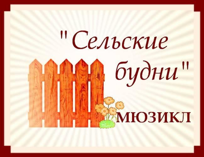 """Сценарий праздника на День села Мюзикл """"Сельские будни"""""""