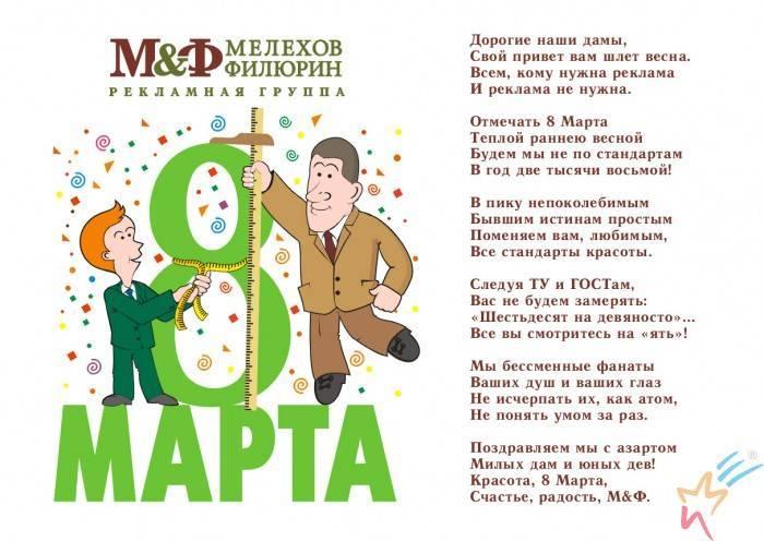 Песни-переделки и частушки к 8 Марта для школьников