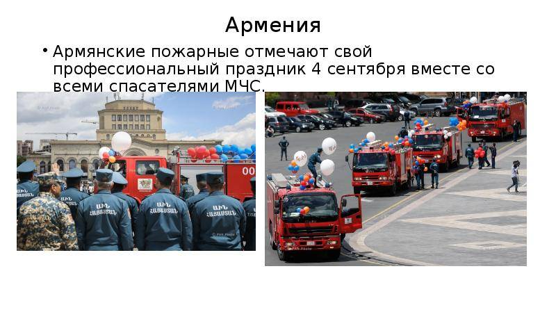 История праздника День пожарной охраны 30 апреля