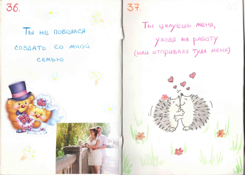 Подарки мужу на годовщину свадьбы: необычные варианты подарков своими руками
