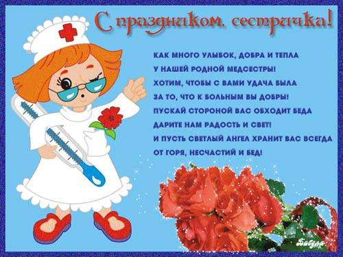 Костюмированное поздравление медиков с 8 марта от Айболита