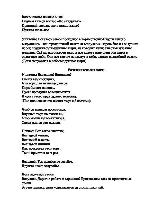 """Сценарий выпускного праздника в 4 классе """"#Лучший выпускной"""""""
