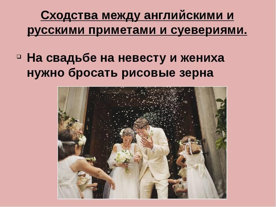 35 свадебных примет - для привлечения счастья и защиты от бед