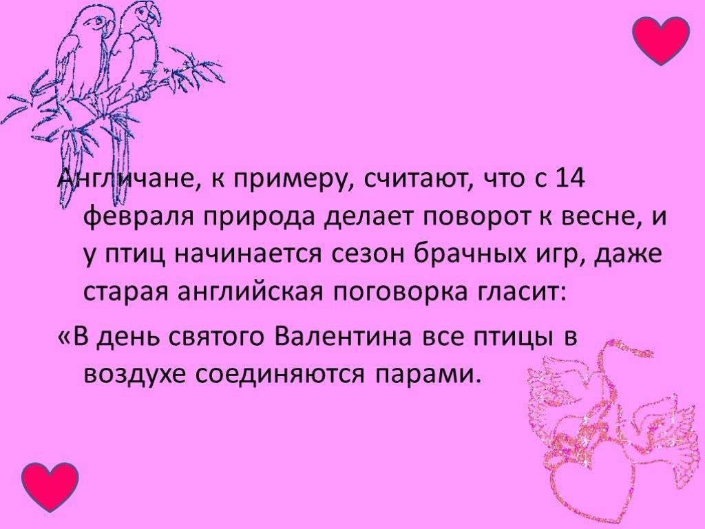 История праздника День Святого Валентина14 февраля