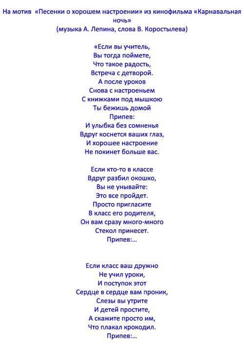 Песня-переделка воспитателя Детского сада