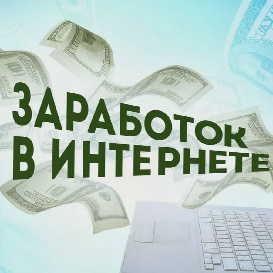 Возможен ли заработок в интернете для новичка на своем сайте?