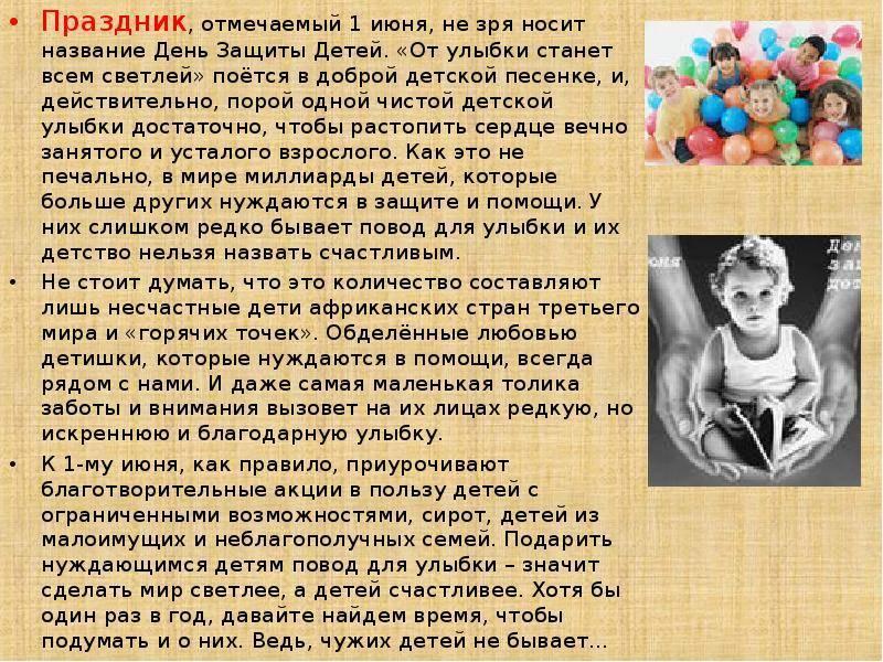 1 июня - День защиты детей История праздника