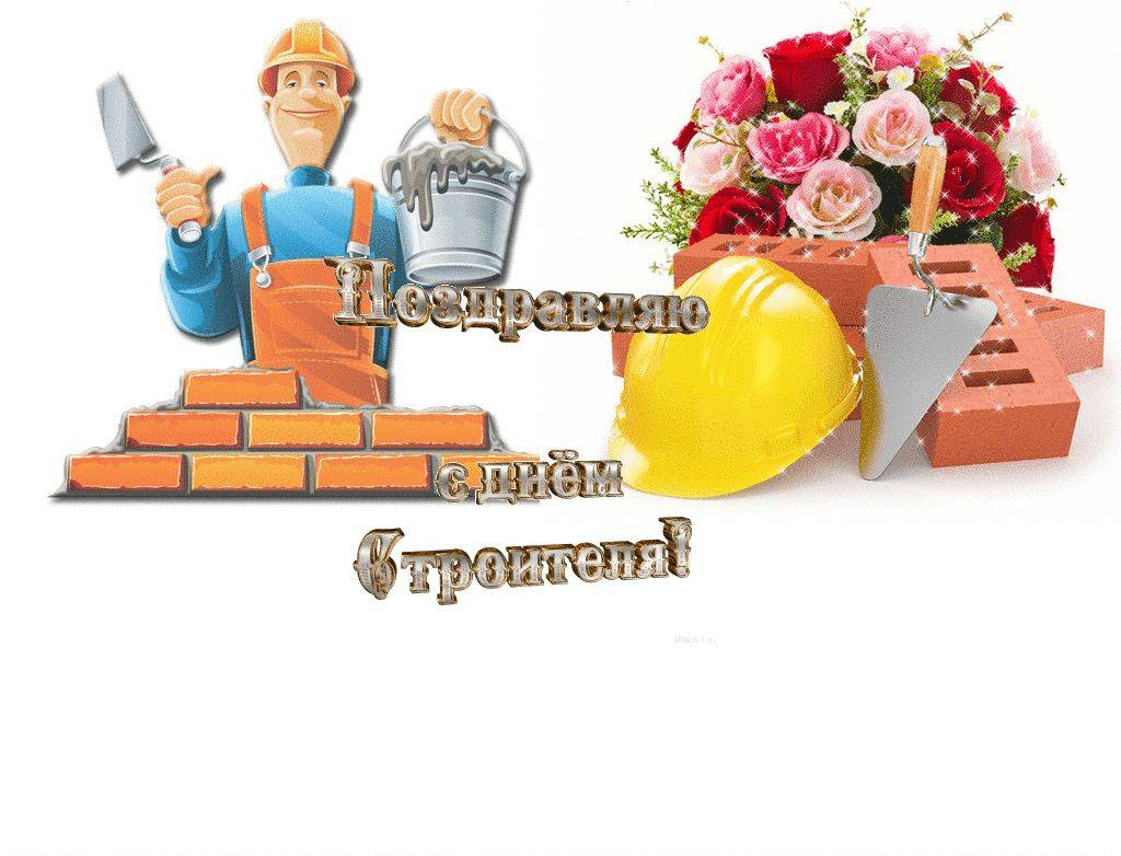 """Сценарий вечеринки к Дню строителя """"Веселая стройка"""""""