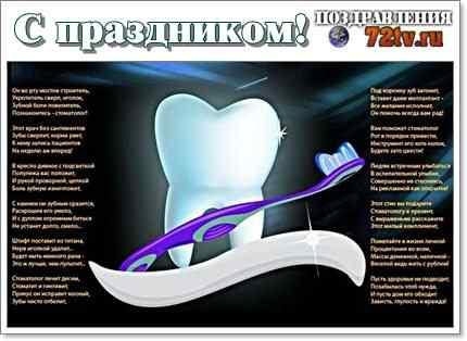 Песни-переделки ко Дню Стоматолога Музыкальные поздравления