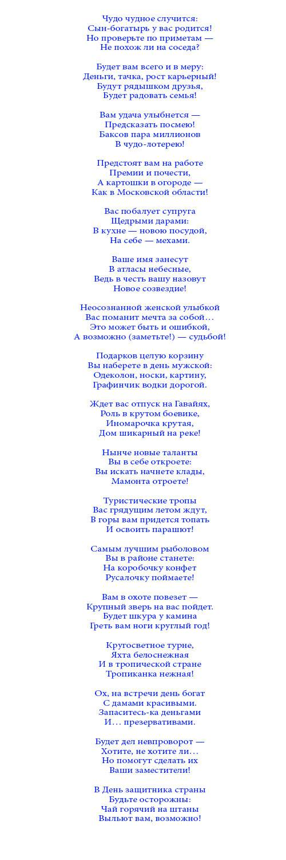 """Костюмированное поздравление коллег с 23 февраля """"Малышки из детсада"""""""