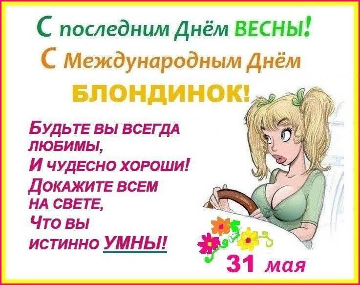 Всемирный день блондинок, или Красота спасет мир