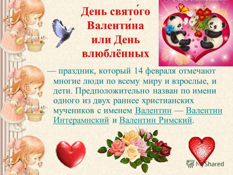 День Святого Валентина для старшеклассников Сценарий со сценками