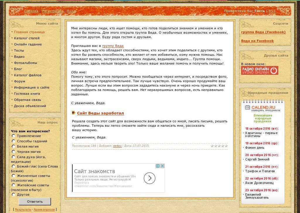 Каталог статей сайта по поводам и праздничным датам