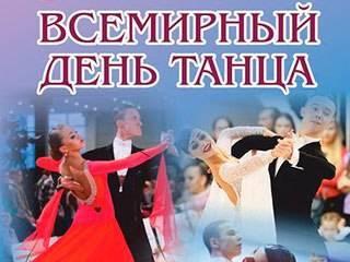 История праздника Международный День танца 29 апреля