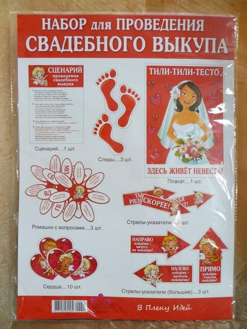"""Сценарий """"Фруктово-ягодно-овощного выкупа невесты"""""""