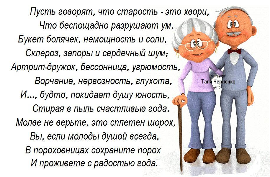 """Шуточное поздравление коллеги-пенсионера """"Флаг в руки"""""""