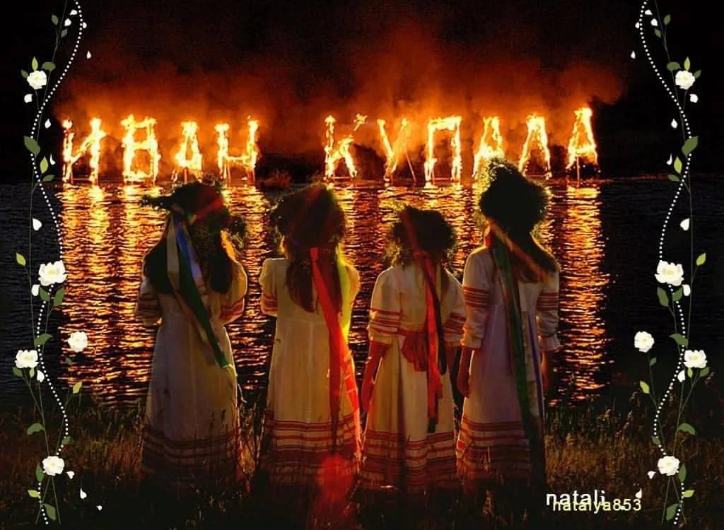 7 июля - праздник Ивана Купалы История праздника
