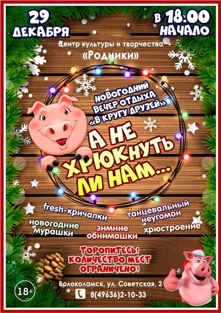 """Сценарий новогоднего вечера """"Вечер – лукавый маг"""""""