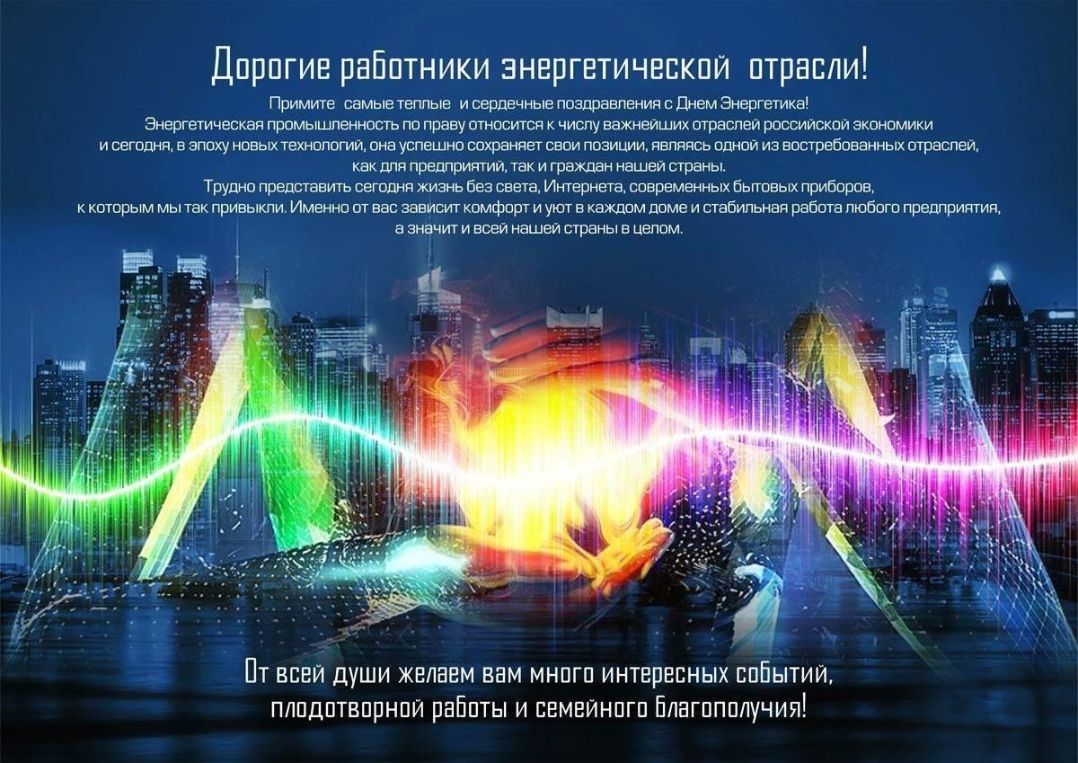 """Сценарий игровой программы ко Дню Энергетика """"Зажигаем Отмечаем"""""""