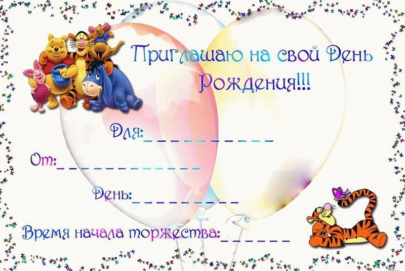 Приглашение на детский день рождения