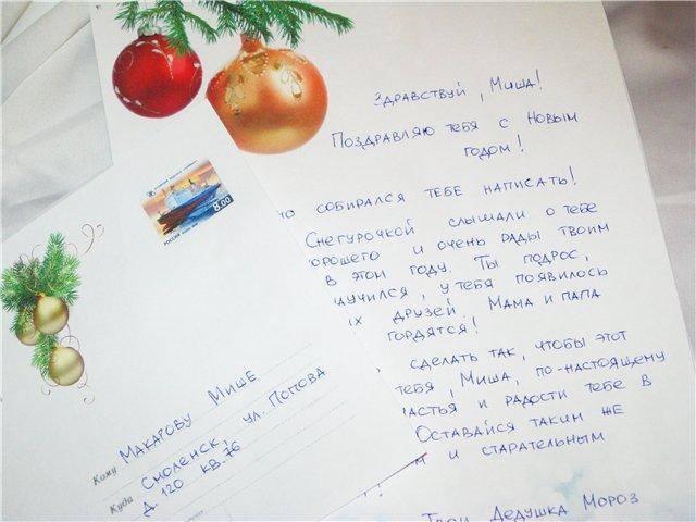 Письмо Деду Морозу: сказка сбудется, ты только верь!