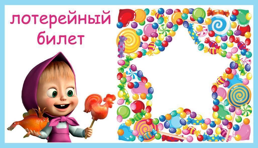 Веселая лотерея в стихах для детского дня рождения