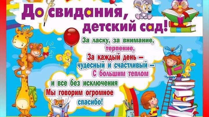 """Видео на выпускной в детском саду """"Один день из жизни детского сада"""""""