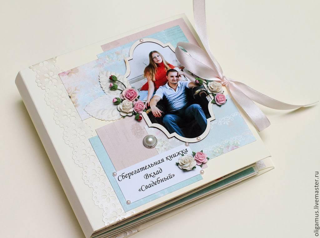 Сберкнижка для молодоженов — оригинальный способ подарить деньги на свадьбу