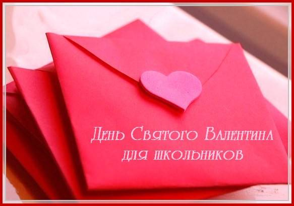 """Сценарий игровой программы """"День Святого Валентина для школьников"""""""