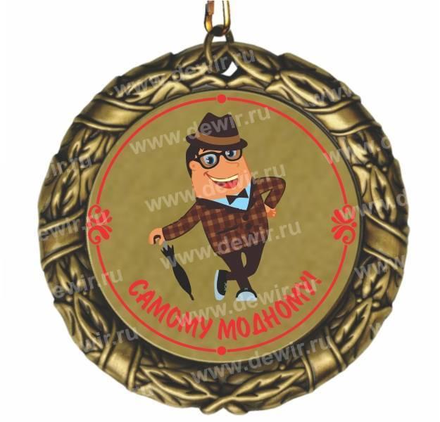 Идеи для шуточных медалей, орденов и номинаций