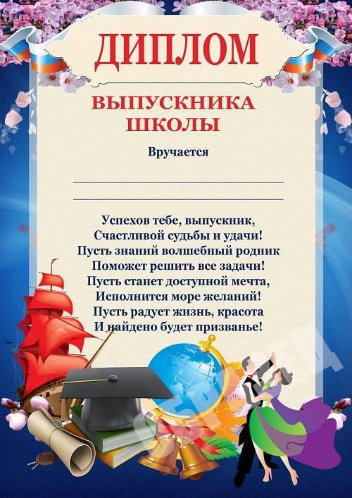 """Выпускной в 4 классе """"Церемония вручения номинации """"Ученик года"""""""