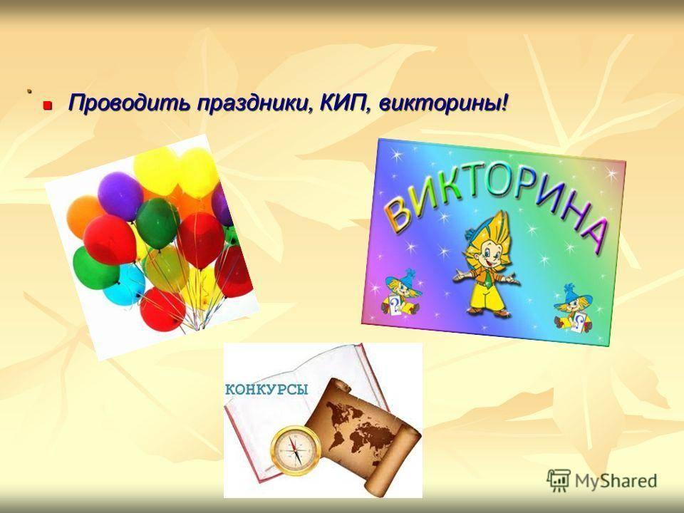 Викторина на день рождения — побеждают все!