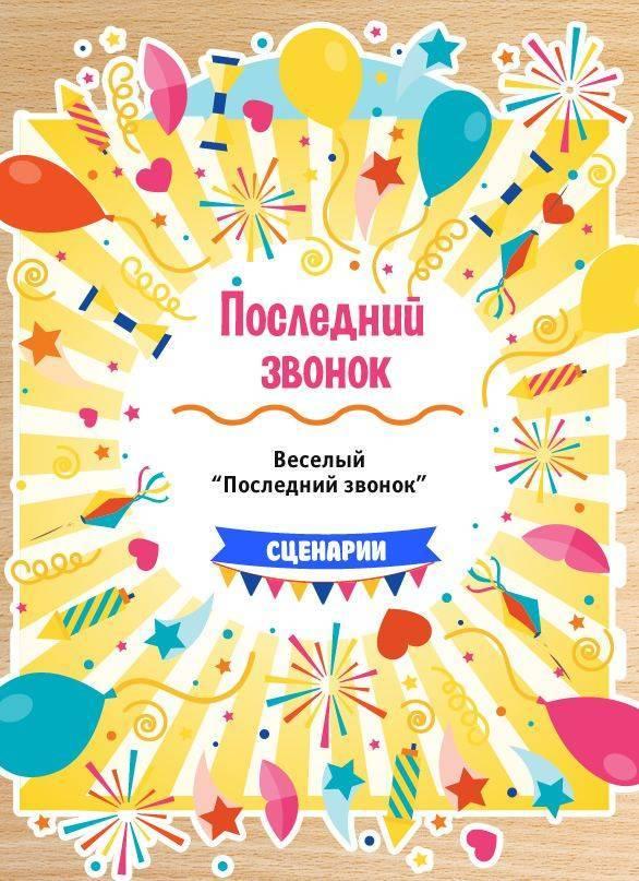 """Сценарий выпускного праздника для 9-х классов """"ДевятиКЛАССНЫЙ выпускной"""""""