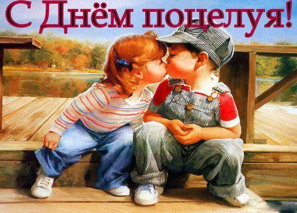 6 июля - День поцелуя История праздника