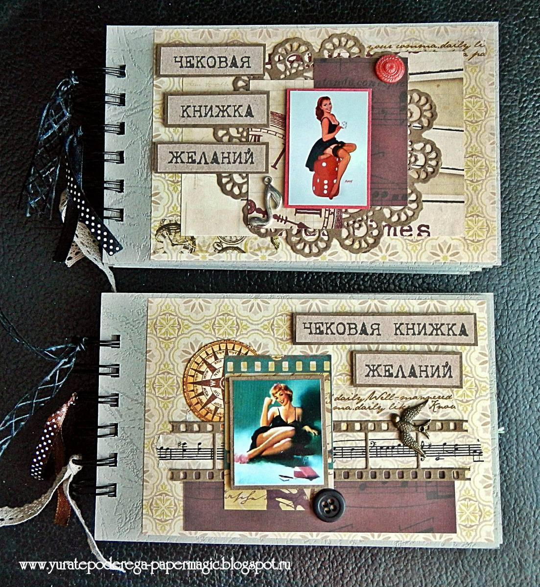 Оригинальный хэндмейд подарок: исполняем желания из «чековой книжки»