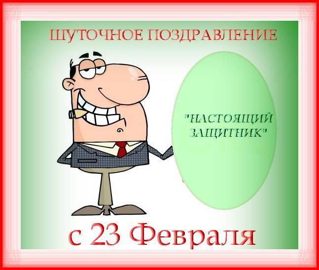 """Костюмированное поздравление """"Медосмотр на 23 февраля"""""""