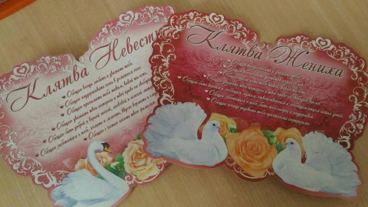 Оригинальные и шуточные клятвы молодоженов на свадьбе